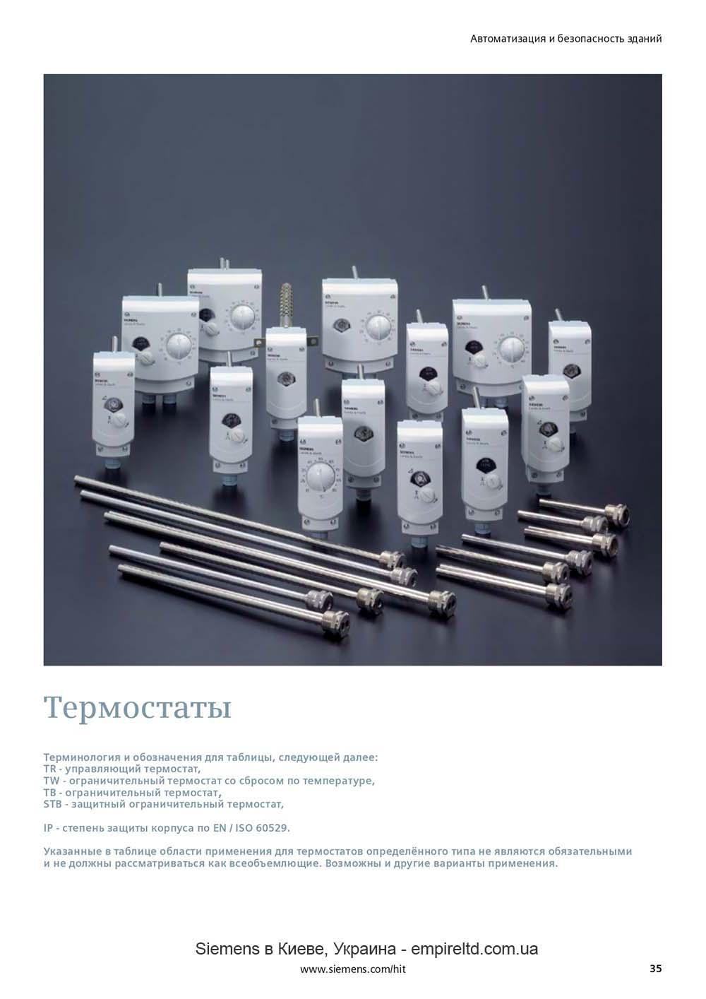 siemens-kiev-ukraine-0019-1
