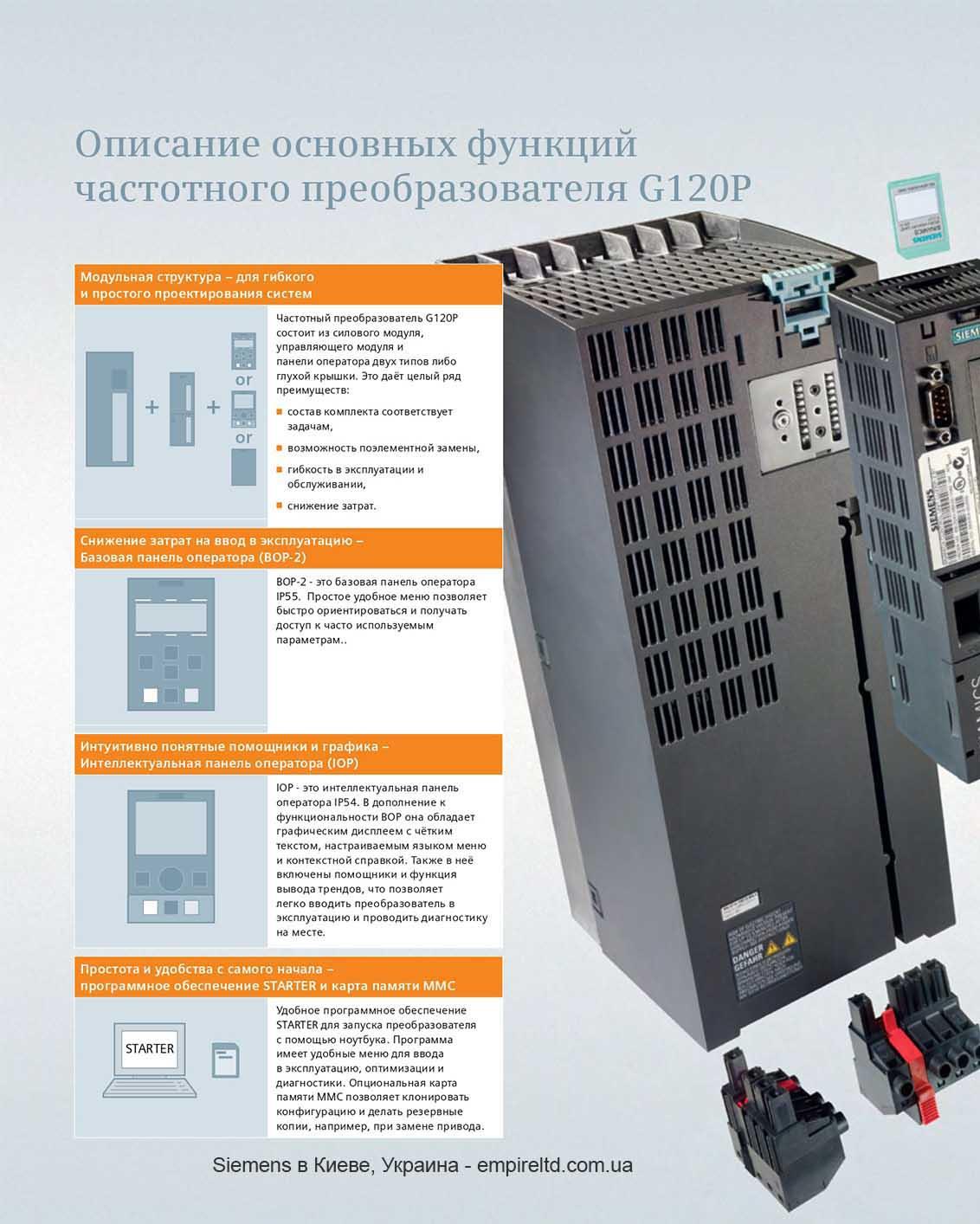siemens-kiev-ukraine-0025-1