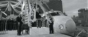 東海道新幹線開業