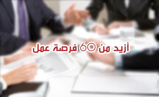 أزيد من 60 فرصة عمل في مختلف المدن المغربية