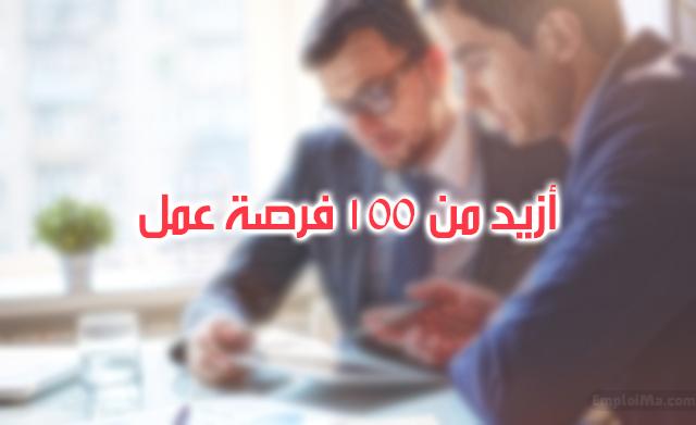 أزيد من 100 فرصة عمل في مختلف المدن المغربية