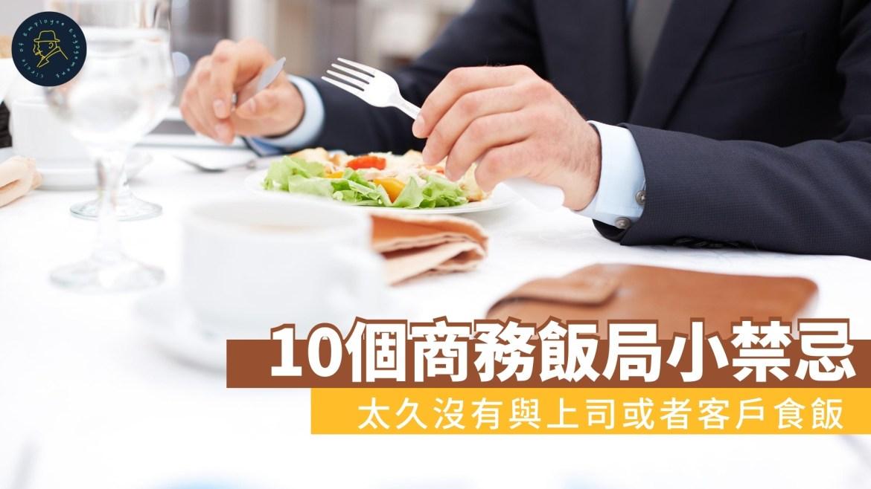 你不可不知:10個商務飯局小禁忌