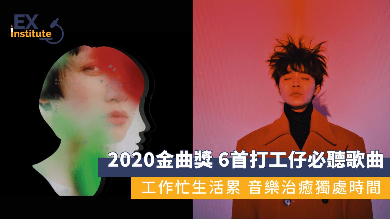 2020金曲獎 | 6首打工仔必懂好歌推薦