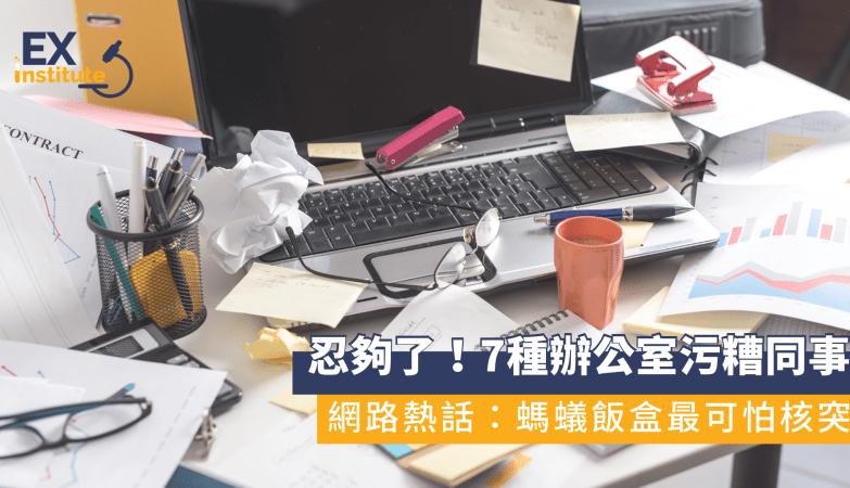混亂,充滿雜物,骯髒,辦公室