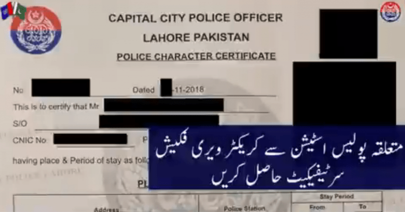 Get Character Verification Certificate from police station