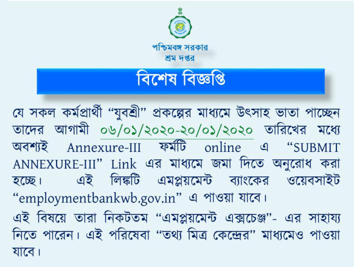 employmentbankwb.gov.in