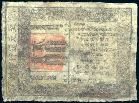 El billete más antiguo