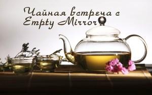 """Чаепитие - беседа с Empty_Mirror 02.06.2017 @ центр """"Открытый мир""""   Москва   Россия"""