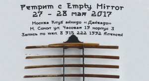 "Ретрит с Empty Mirror в ""Дайвадо"" 27-28.05.2017 @ Клуб айкидо ""Дайвадо"" | Москва | Россия"