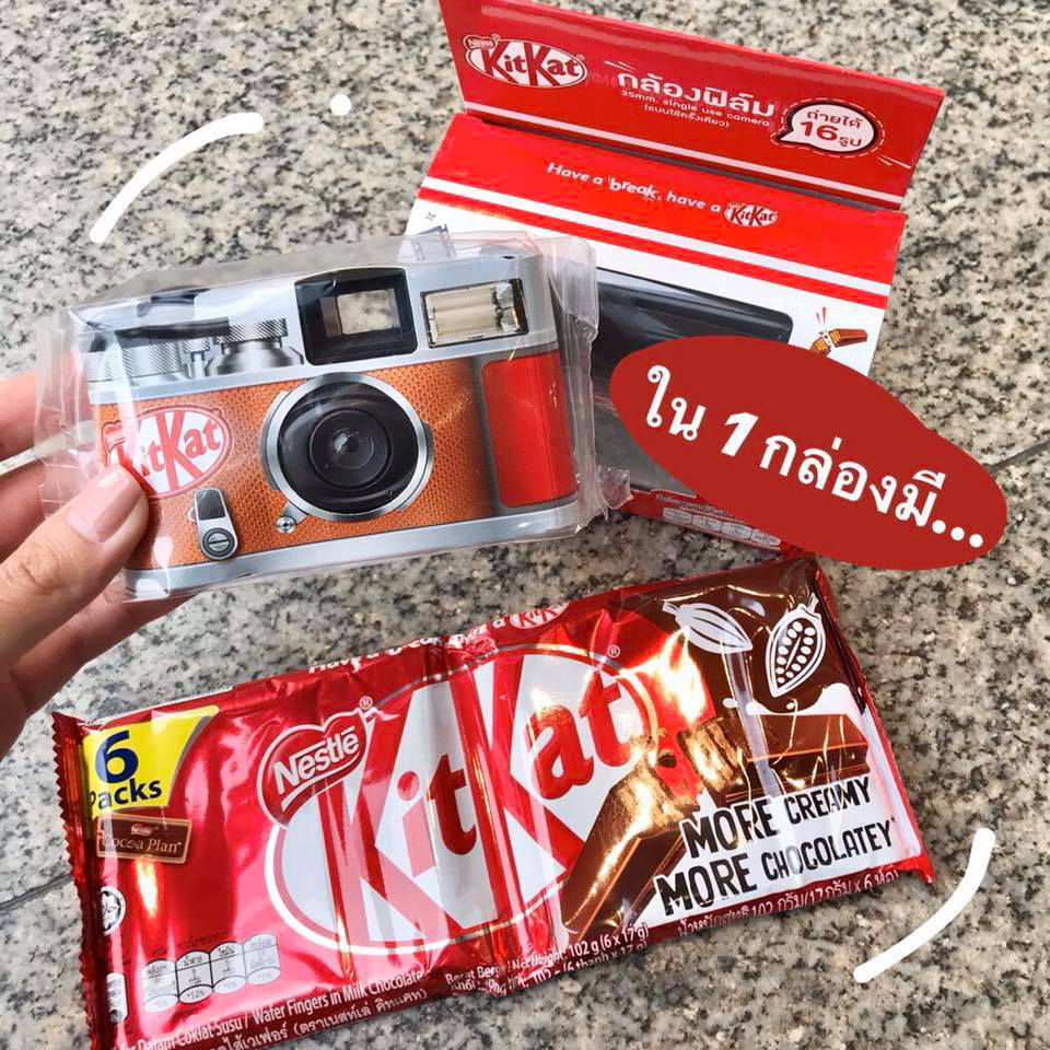 Punpromotion - Kit Kat film camera 7-11 Thailand