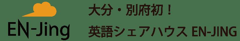 大分・別府初!英語シェアハウスEN-JING