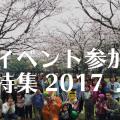 英語シェアハウスEN-JINGイベント参加2017