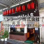 建物内営業中店舗 定食屋(周辺)