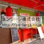 並びの営業中店舗 餃子屋さん(周辺)