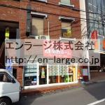 建物内営業中店舗 不動産屋さん(周辺)