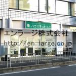 建物内営業中店舗 不動産屋さん (周辺)