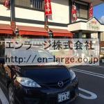 敷地内営業中店舗 喫茶店(周辺)