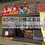 建物内営業中店舗 海鮮丼屋さん(周辺)
