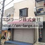 ♡星丘2丁目店舗付住宅・1.2F67.34㎡・飲食店可☆★ J166-031A3-003