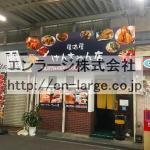 建物内営業中店舗 居酒屋さん(周辺)