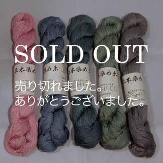 Natural Dye Sold Out Thank you