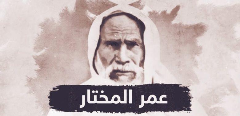 Photo of On 90th anniversary of Omar Al-Mukhtar's martyrdom, calls for unity in Libya