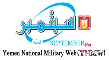 Yemen National Military Website (YNMW)  SeptemberNet in Its New English Version