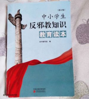 Anti-Xie-Jiao Education Books For Elementary And Middle School Students In Xinjiang