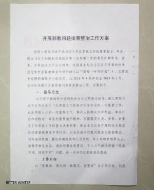 "Notice Regarding The ""Launch Of Investigation And Repression Program For The Problem Of Xie Jiao"" (4)"