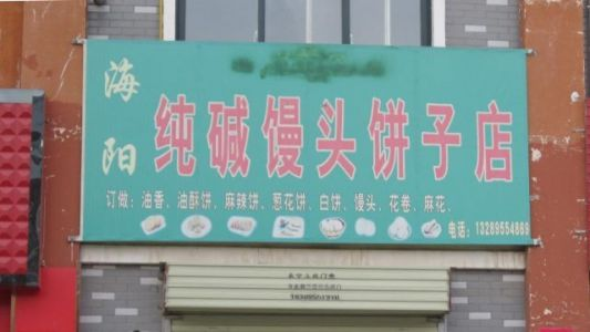"The Word ""halal"" And Uyghur Words Were Wiped Off A Signboard (2)"