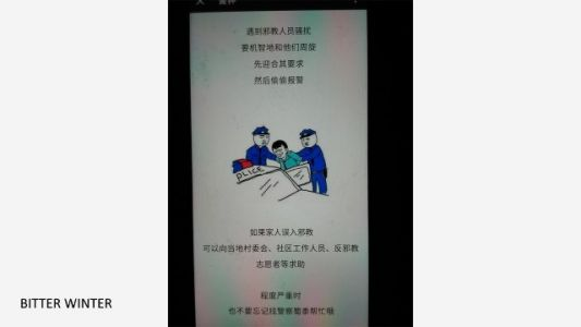 "WeChat Official Account ""Alarm Bell"" To Encourage The Populace And Students To Report Family Members Who Believe In God"