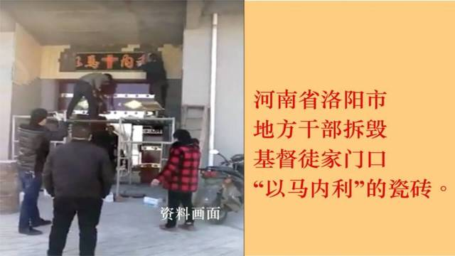 Luoyang Government Mobilizes Cadres and Masses to Monitor Christians