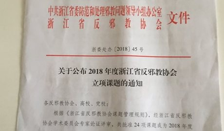 CCP Recruits Academics to Fight Xie Jiao in Zhejiang