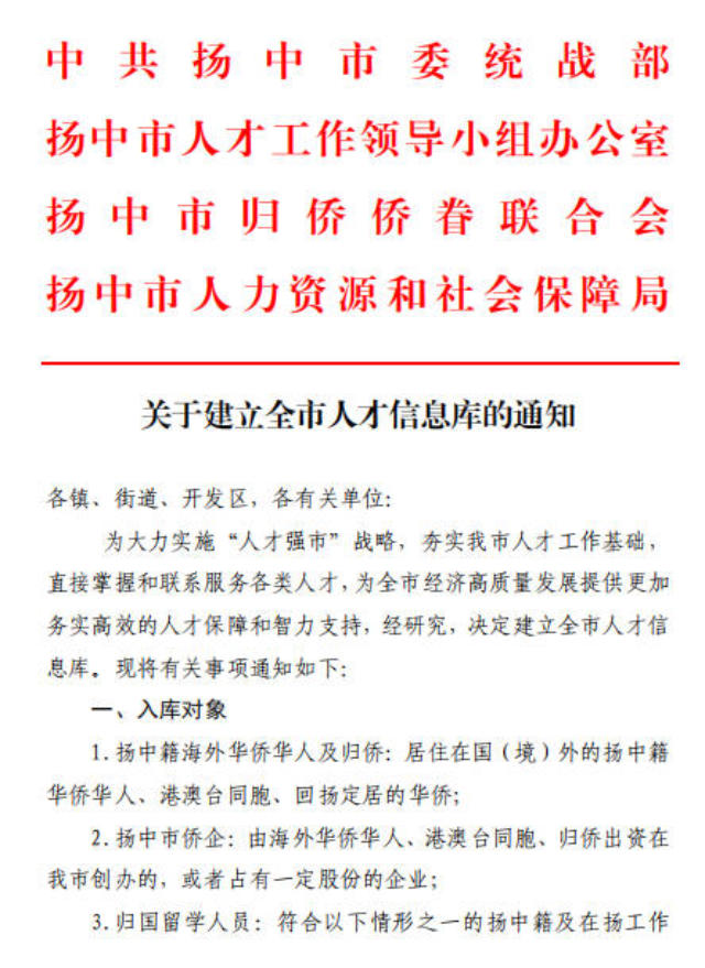 A notice about the establishment of a database of talented persons and overseas Chinese, issued by the municipality of Yangzhong city in Jiangsu Province. The work commenced in September 2019.
