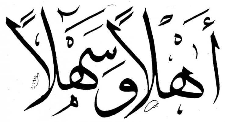 Study Arabic Online, Arabic language Online, Arabic for