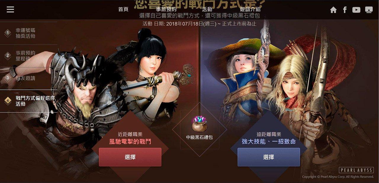 Pre-registration on servers in the Taiwan.   Black Desert Mobile