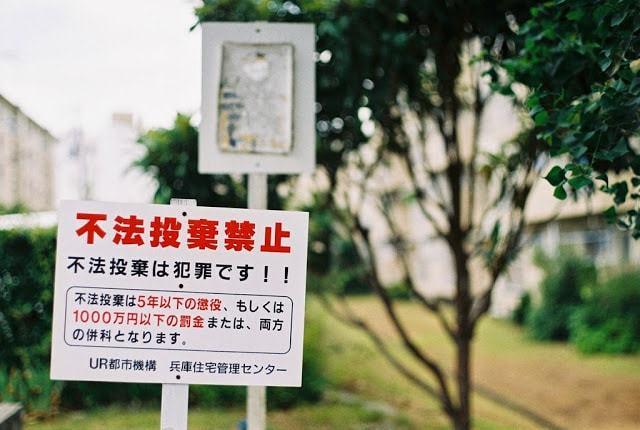 Signboard in Japan