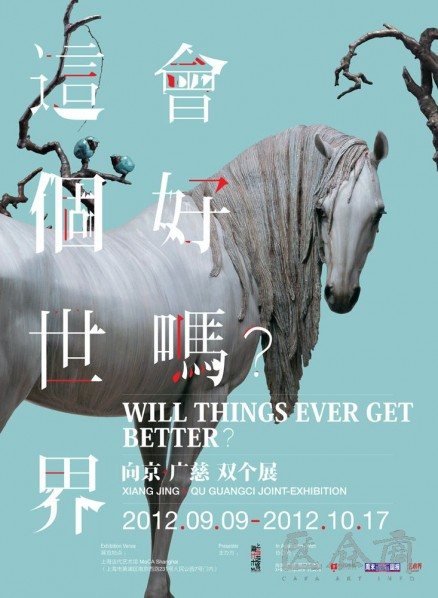 "Poster of""Will Things Ever Get Better"" joint-exhibition by Xiang Jing and Qu Guangci"