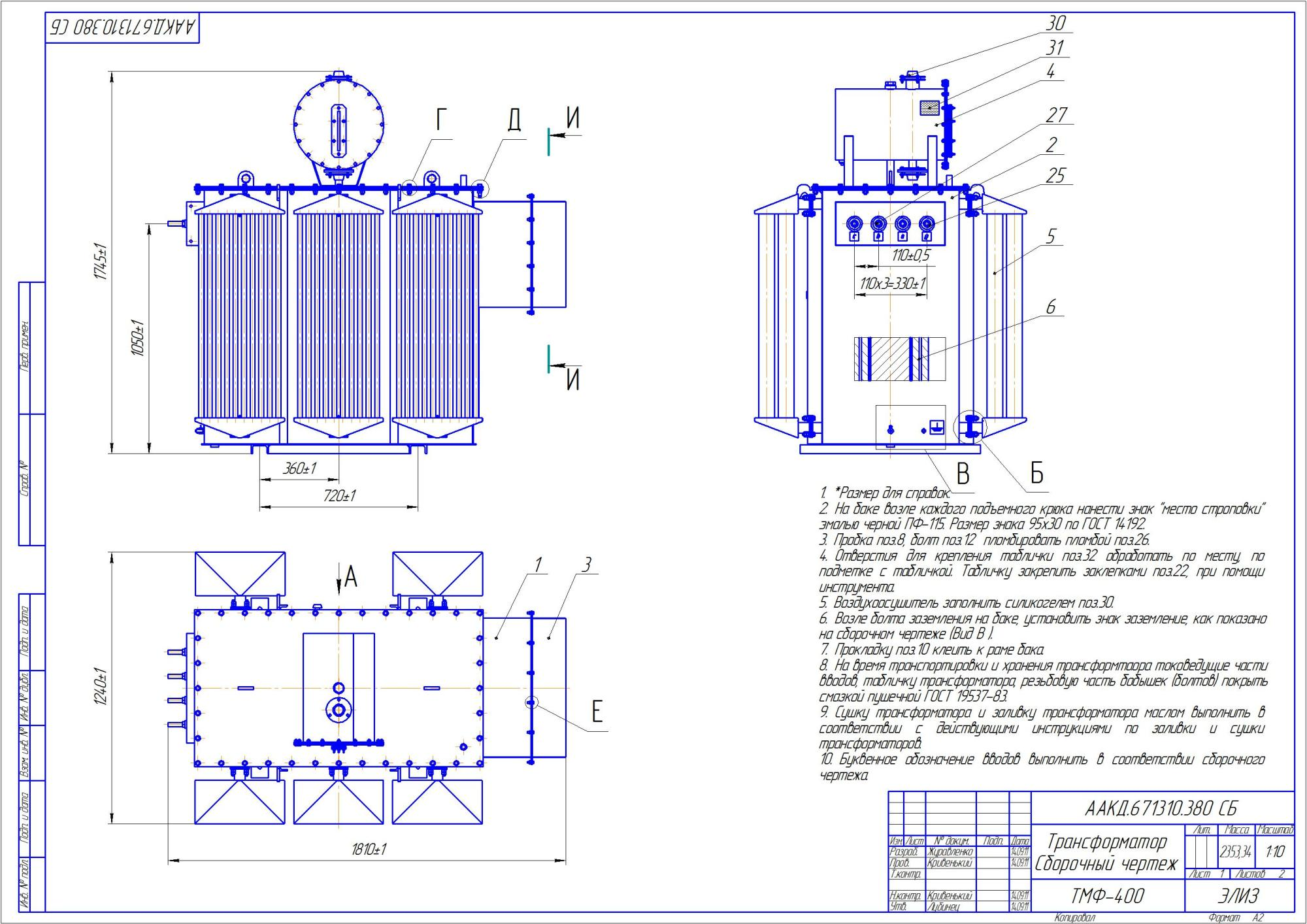 hight resolution of  flange type transformer similar to excluding nitrogen cushion instead on that transformers type the extender which ensures the necessary oil