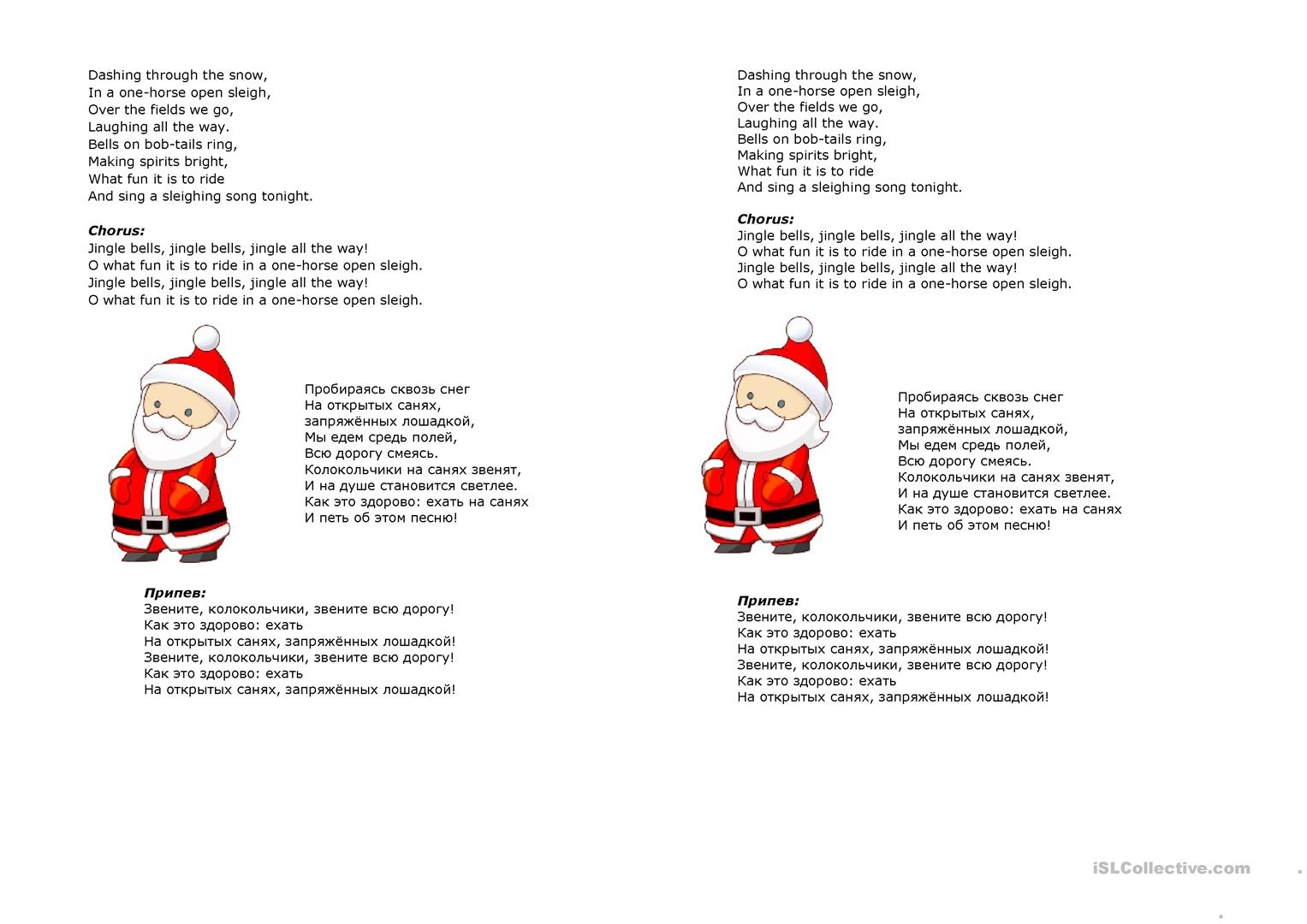 Jingle Bells Handout With The Translation Into Russian