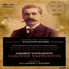 Bizans Kilise Müziği 3 – Iakovos Nafpliotis