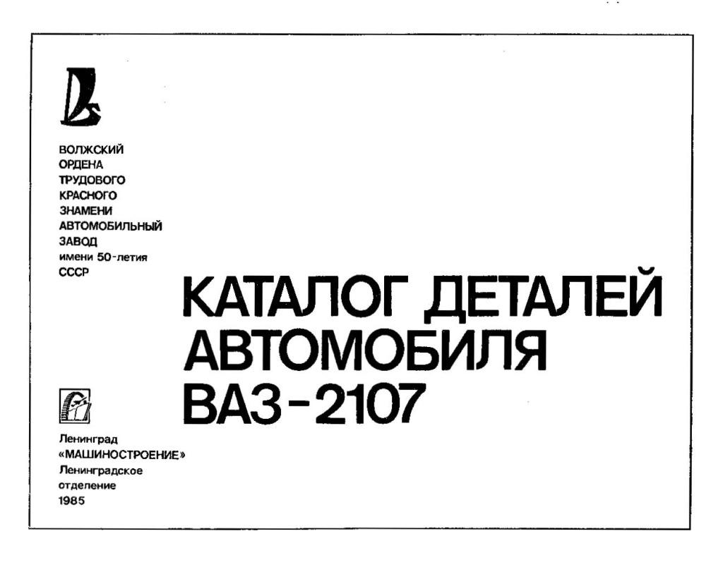 1985 lada 2107.pdf (34.4 MB)