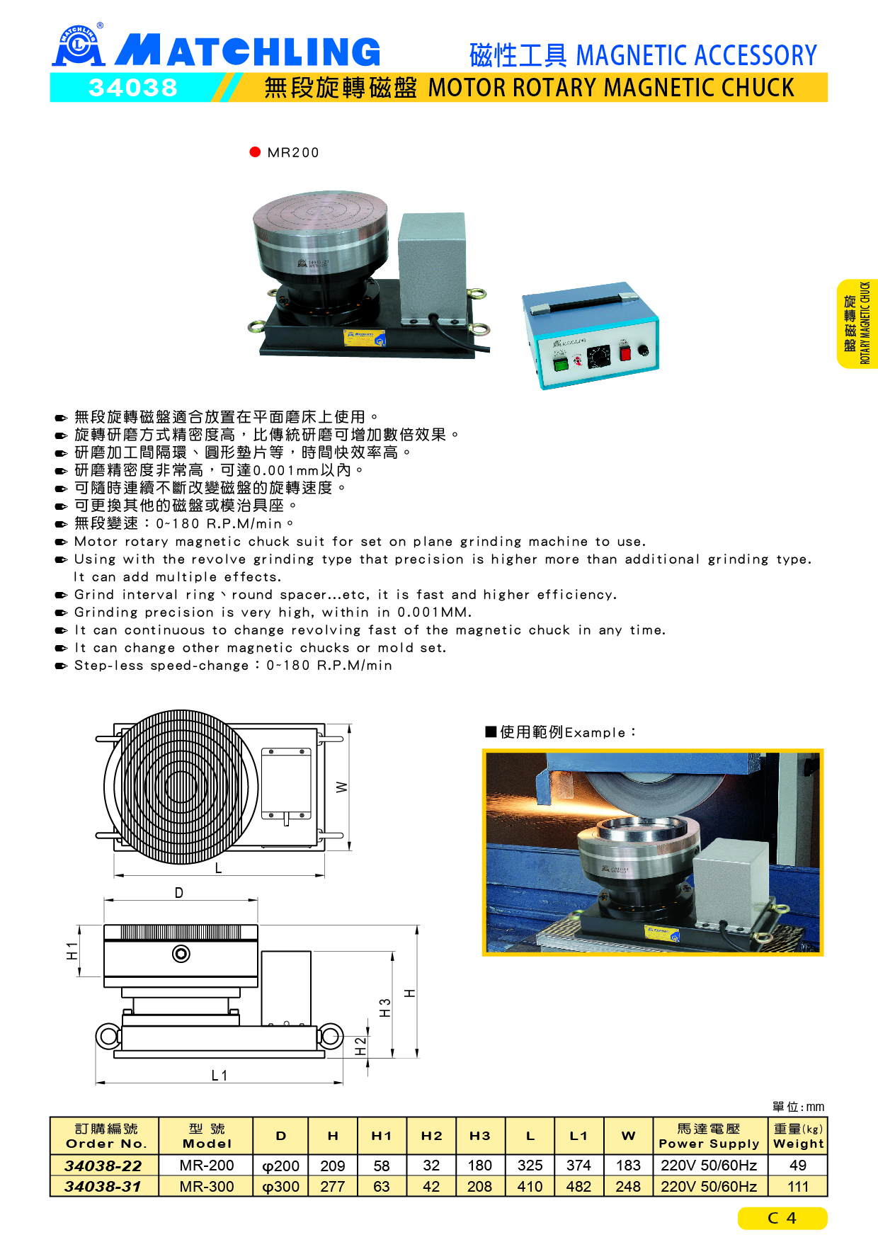 hight resolution of detail motor rotary magnetic chuck
