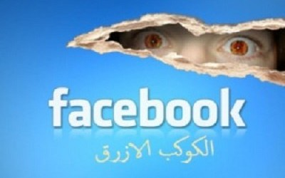 SIX MILLIONS CIA AGENTS COLLECT INFORMATION THROUGH FACEBOOK