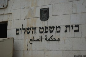 COURT ISSUES EXTENSION, HOUSE ARREST ORDERS AGAINST JERUSALEMITES