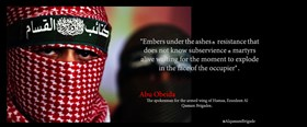 AL-QASSAM: PRISONERS' FREEDOM IS A MUST