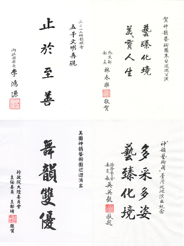 Taiwan Audiences Savor the Majesty of Shen Yun (Photos