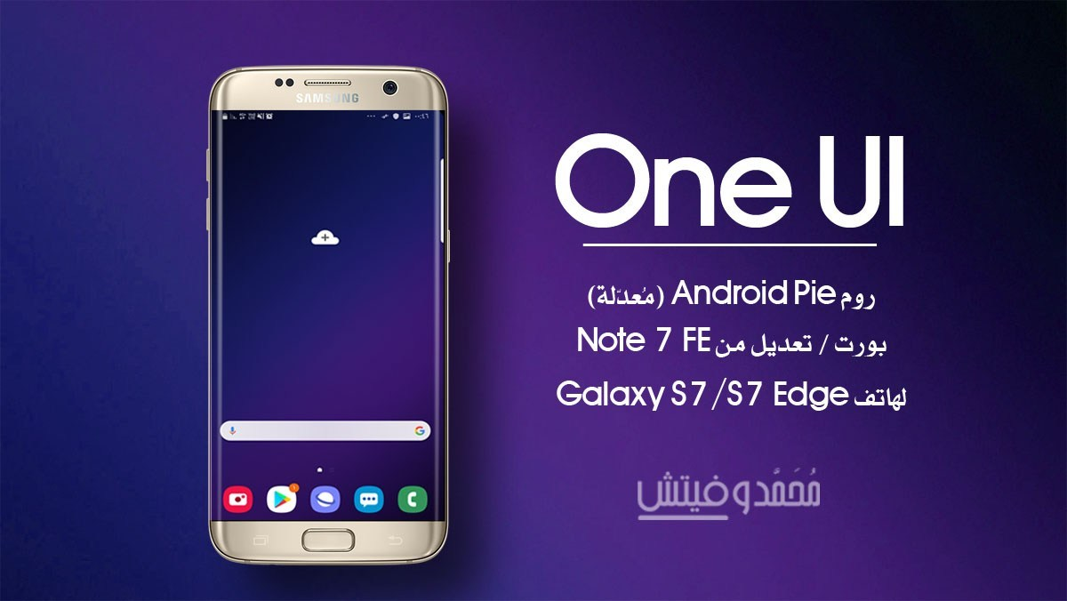 Install One UI-based Android 9 0 Pie on Galaxy S7/S7 Edge (Custom