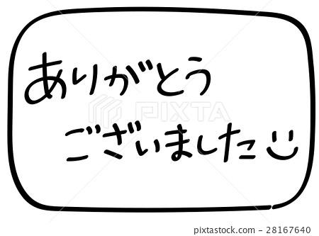 Simple handwritten character of