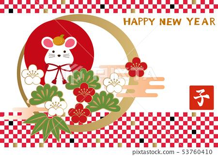 新年賀卡。一隻兩年的鼠的例證。 2020-插圖素材 [53760410] - PIXTA圖庫